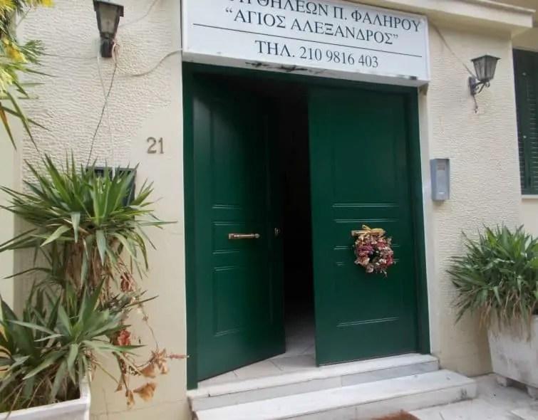 """Ας στηρίξουμε το έργο της Στέγης Θηλέων Π. Φαλήρου """"Άγιος Αλέξανδρος"""" – Thisisus.gr"""