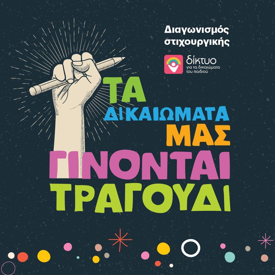Τα δικαιώματά μας γίνονται τραγούδι -Thisisus.gr