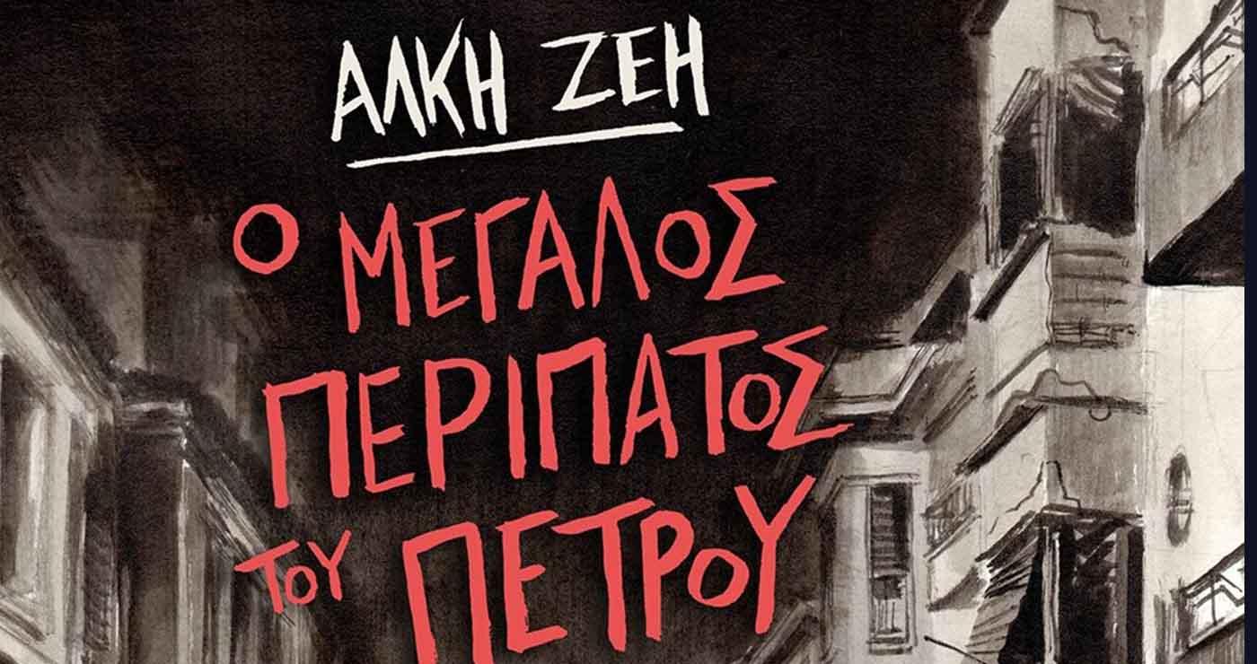 ΜΑΡΤΙΟΣ: Πρόταση παιδικού βιβλίου απο το Little Book – Thisus.gr