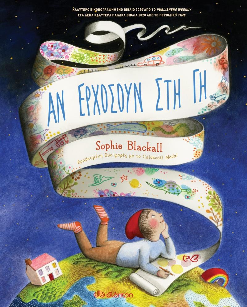 Το παιδικό βιβλίο του Απρίλη από το Little Book – Thisisus.gr