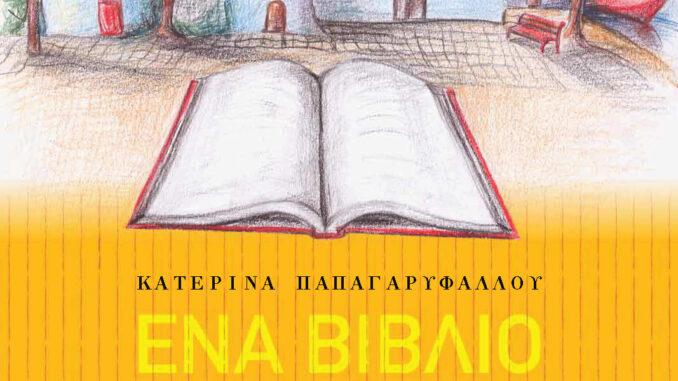 """Δείτε το ψηφιακό βιβλίο """"Ένα βιβλίο ελεύθερο στην πόλη"""" – Thisisus.gr"""