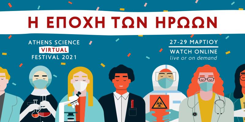 «Η εποχή των ηρώων» καταφτάνει στο Athens Science Festival 2021 – Thisisus.gr