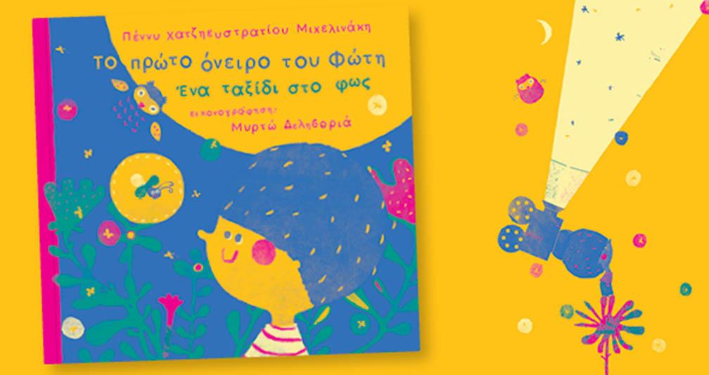 Το πρώτο όνειρο του Φώτη Ένα ταξίδι στο φως Ένα βιβλίο για μικρούς εξερευνητές -Thisisus.gr