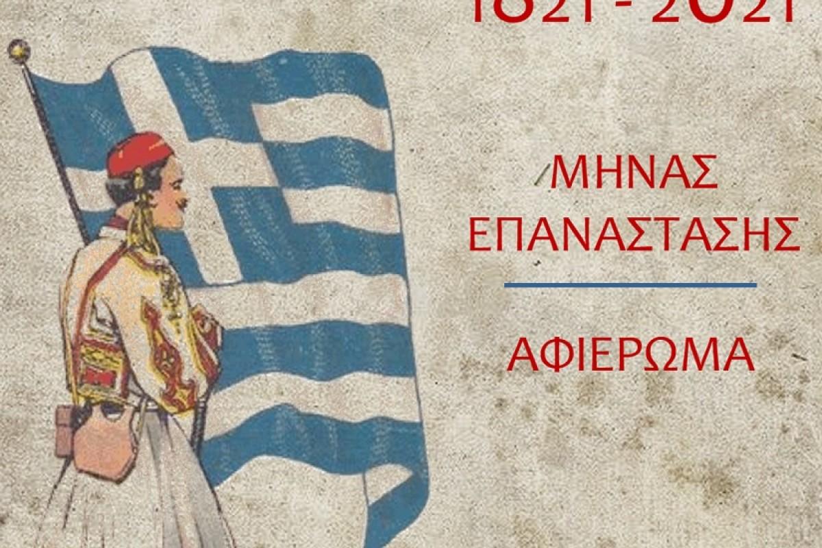 200 χρόνια από το 1821: Μήνας επανάστασης στο Παιδικό Μουσείο Exploration – Thisisus.gr