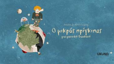 Ο μικρός πρίγκιπας: Ακούστε ΔΩΡΕΑΝ τη μουσική διασκευή για παιδιά από UKUNA stories – Thisisus.gr