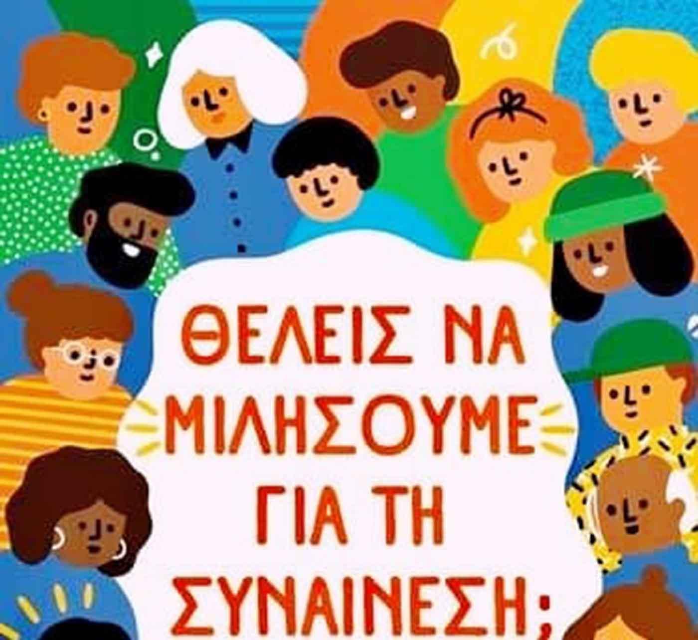 Θέλεις Να Μιλήσουμε Για τη Συναίνεση; Επιλογές Ως το Άπειρο Βιβλιοπρόταση του Little Book – Thisisus.gr