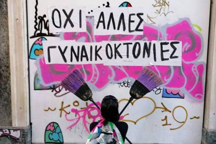ΓΥΝΑΙΚΟΚΤΟΝΙΑ: Πείτε το σωστά κύριοι – Thisisus.gr