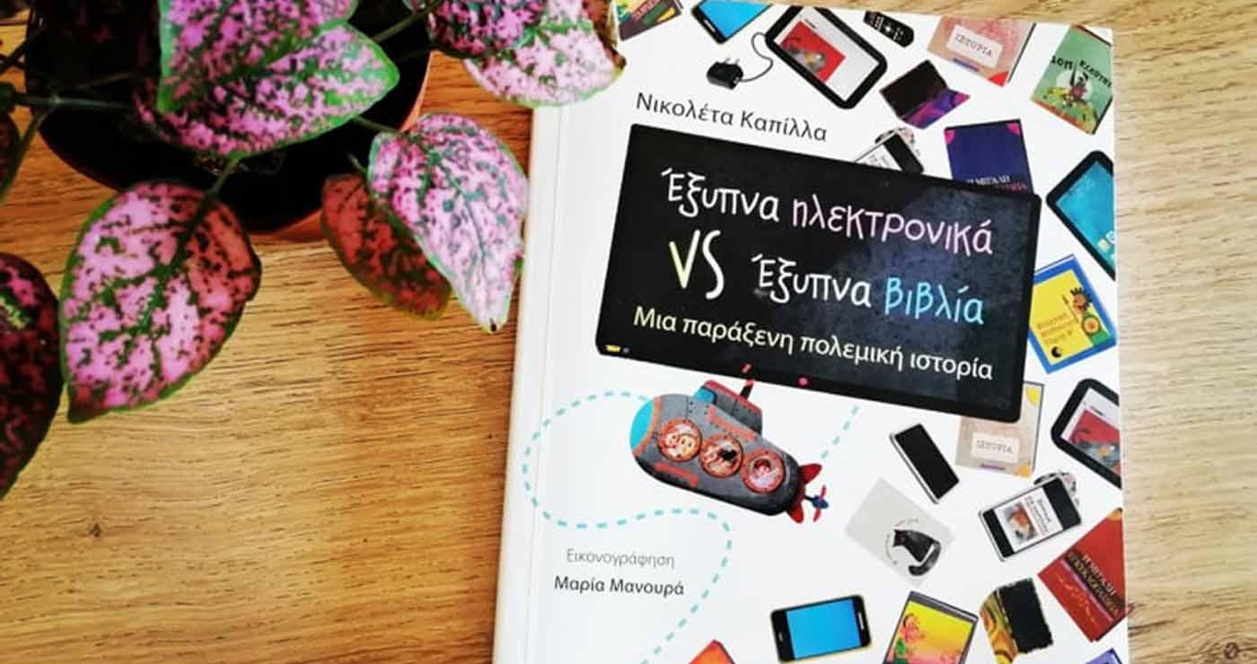 Έξυπνα ηλεκτρονικά VS Έξυπνα βιβλία Μια παράξενη πολεμική ιστορία -Thisisus.gr