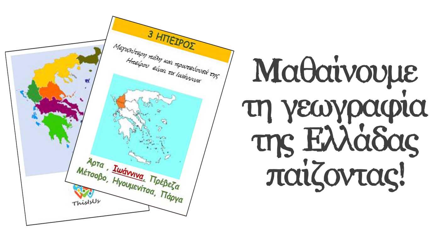 Μαθαίνουμε τη γεωγραφία της Ελλάδας παίζοντας Εκτυπώστε Δωρεάν -Thisisus.gr
