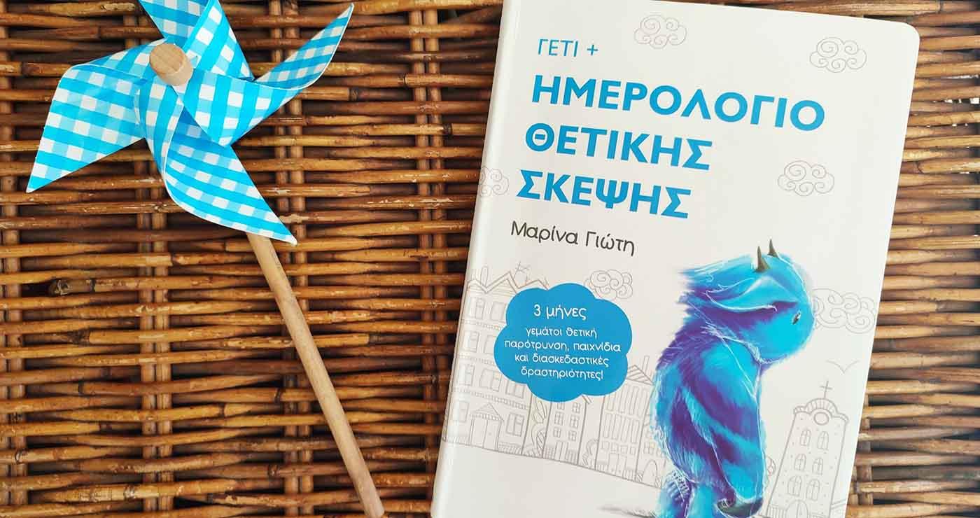 """""""Ημερολόγιο Θετικής Σκέψης"""" για μικρούς και μεγάλους – Thisisus.gr"""
