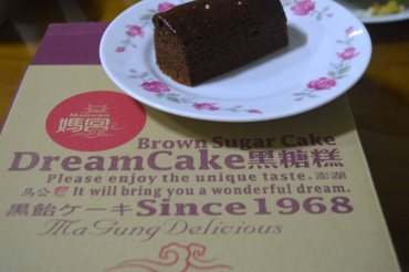 One of Penghu's specialties is brown sugar cake. Yum!