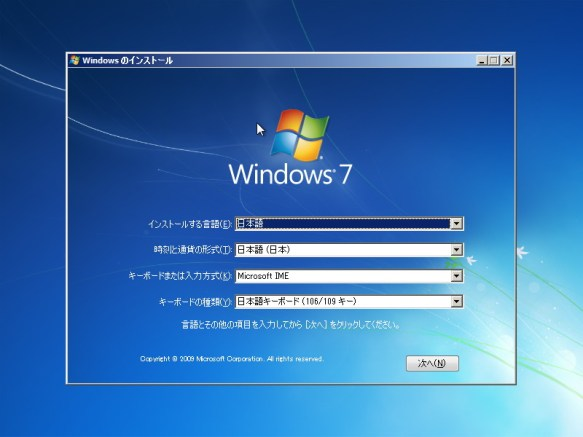 Windows7_UEFI_VHD-install_on_new_drive01