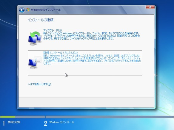 Windows7_UEFI_VHD-install_on_new_drive04