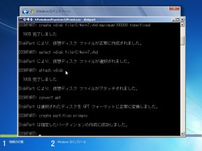 Windows7_UEFI_VHD-install_on_new_drive22