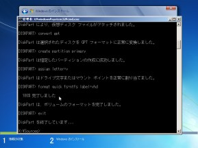 Windows7_UEFI_VHD-install_on_new_drive25