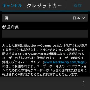 BlackBerry_OS10_add_credit-card_ payment_options_07