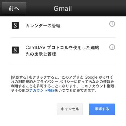BlackBerry_Q10_Google_account_sync_5