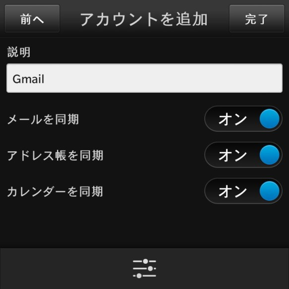 BlackBerry_Q10_Google_account_sync_6