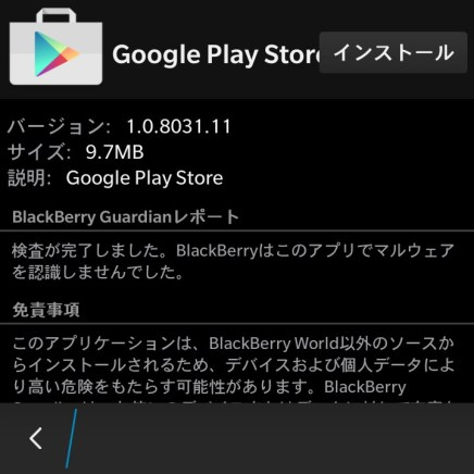 Install_Google_Play_Store_for_Blackberry_10_05