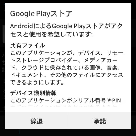 Install_Google_Play_Store_for_Blackberry_10_06