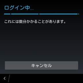 Install_Google_Play_Store_for_Blackberry_10_09