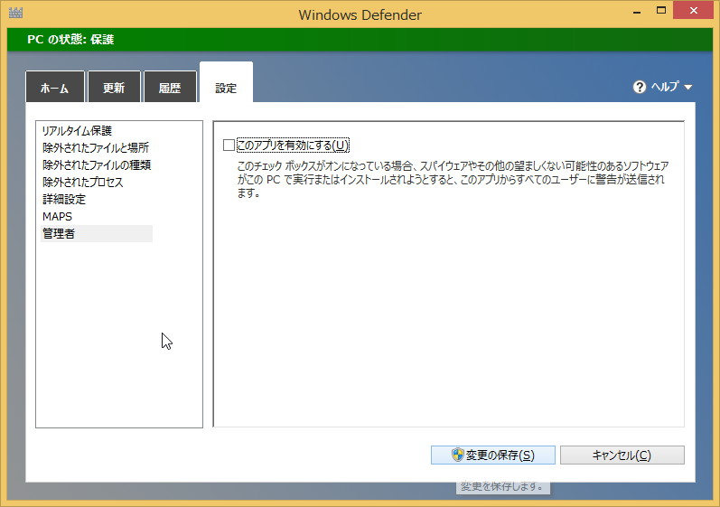 Windows8.1x64Pro Windows Defender を無効化