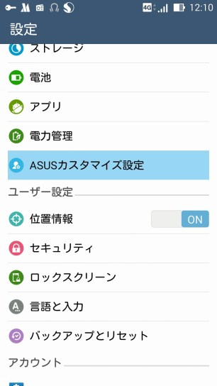 ASUSTek_ZenFone_5_View_Flip_Cover_settings_1