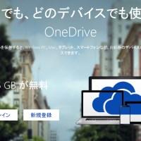 Windows10 にデフォで入っている OneDrive をアンインストールする方法