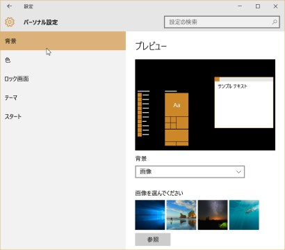 Windows10_設定_2015-8-1_1-54-29_No-00