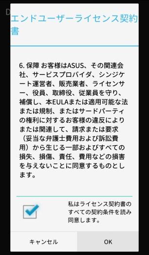 ZenFone 5 (A500KL) ブートローダーアンロック2