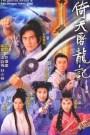Ỷ Thiên Đồ Long Ký 2000