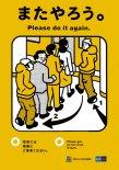 U-Bahn-Etikette / Subway Etiquette (10/2010)