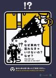 U-Bahn-Etikette /Subway Etiquette (06/2012)