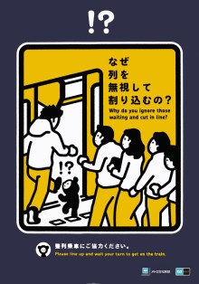 U-Bahn-Etikette /Subway Etiquette (01/2013)