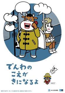 U-Bahn-Etikette /Subway Etiquette (02/2015)