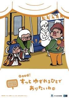 U-Bahn-Etikette / Subway Etiquette (01/2016)