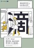 U-Bahn-Etikette /Subway Etiquette (06/2016)