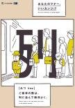 U-Bahn-Etikette /Subway Etiquette (07/2016)
