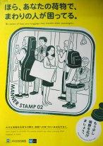 U-Bahn-Etikette / Subway Etiquette (05/2017)