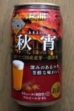 Asahi Aki Yoi (2013.08)