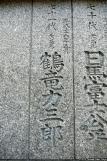 Sumō-Memorial (横綱力士碑) - Kakuryū Rikisaburō (鶴竜 力三郎)