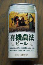 Nippon Beer: Yukinoho Biru (2014.07)