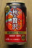 Suntory: Aki no Zeitaku (2014.08)