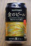 Suntory: Kin no Biru (2014.09)