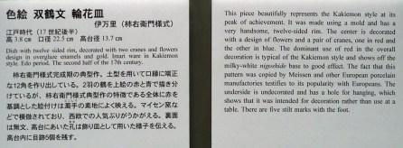 #1 Toguri Museum of Art (戸栗美術館), Kakiemon (柿右衛門)