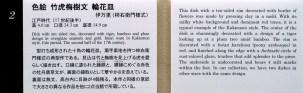 #2 Toguri Museum of Art (戸栗美術館), Kakiemon (柿右衛門)