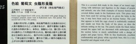 #25 Toguri Museum of Art (戸栗美術館), Kakiemon (柿右衛門)