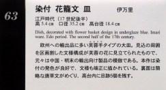 #63 Toguri Museum of Art (戸栗美術館), Imari (伊万里)