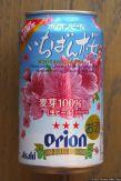 Asahi Orion Ichiban Sakura (2016.02)