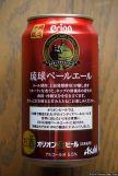 Asahi Orion Ryukyu Pale Ale (2016.10) (back)
